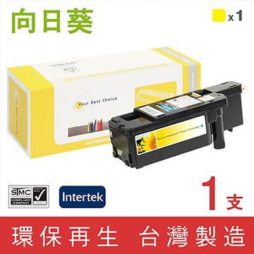 【向日葵】for EPSON C17/CX17(S050611)黃色 碳粉匣◆適用機型:EPSON AcuLaser C1700/C1750/C1750N/C1750W/CX17NF