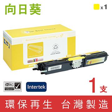 【向日葵】for EPSON C1600/CX16NF(S050554)黃色 環保 碳粉匣◆適用機型:EPSON AcuLaser C1600/CX16NF