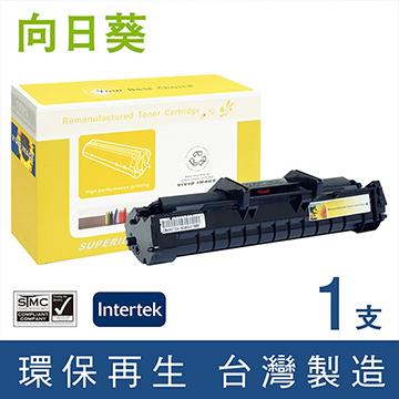 【向日葵】for Fuji Xerox 3124(CWAA0759)黑色 環保 碳粉匣◆適用機型:Fuji Xerox Phaser 3117/3122/3124/3125
