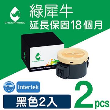 【綠犀牛】for ★2支優惠組★FujiXerox M215b/P215b/P205b/M205b (CT201610) 黑色 環保 碳粉匣▲適用機型:FUJI Xerox DocuPrint M215fw/P205b/M205b/M205f/M205fw/P215b/M215b