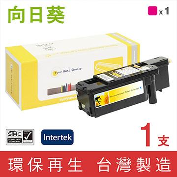 向日葵】for Fuji Xerox DocuPrint CP115w/CP116w (CT202266) 紅色環保碳