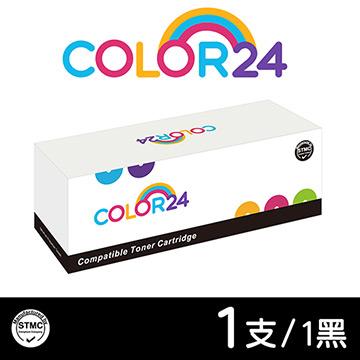 【Color24】for FujiXerox 黑色 CT202330 相容碳粉匣適用:Fuji Xerox P225d/M225dw適用:Fuji Xerox M225z/P265dw/M265z