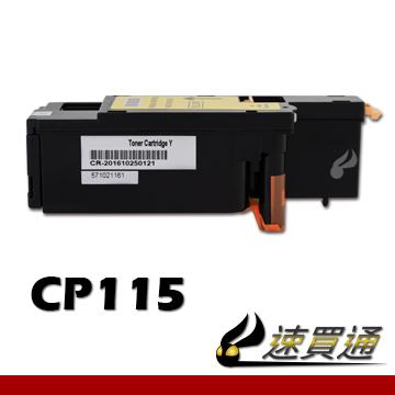 適用機型:DocuPrint CP115W/CP116/CP225W/CM115W