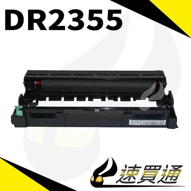 適用機型:HL-L2320D/L2360DN/L2365DW/DCP-L2520D/L2540DW/MFC-L2700D/L2700DW/L2740DW