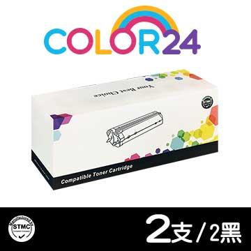 【Color24】for Brother 黑色2支 TN-450 高容量相容碳粉匣  適用:Brother MFC-7290/MFC-7360/MFC-7460DN/MFC-7860DW/DCP-7060D/HL-2220/HL-2230/HL-2240D/HL-2270DW/HL-2280DW/FAX-2840