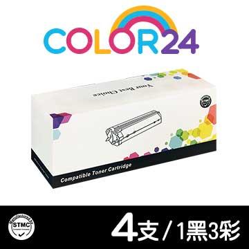 【Color24】for Brother 1黑3彩 TN-210BK+TN-210C/M/Y 相容碳粉匣 /適用 MFC-9010/MFC-9120