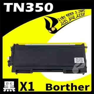 【速買通】Brother TN-350/TN350 相容碳粉匣
