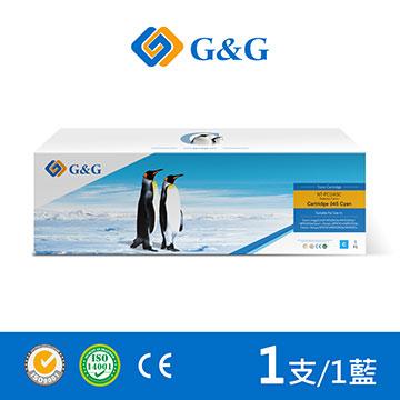 【G&G】for Canon CRG-045C 藍色相容碳粉匣 /適用 Canon imageCLASS MF632Cdw/MF634Cdw
