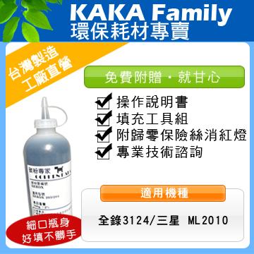【卡卡家族】三星SAMSUNGML 2010 / 全錄 PHASER 3124 填充粉 附贈歸零保險絲/說明書/工具/通過SGS檢驗