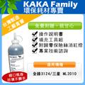 【卡卡家族】三星 ML 2010/ 全錄 3124 填充粉 附贈歸零保險絲/說明書/工具