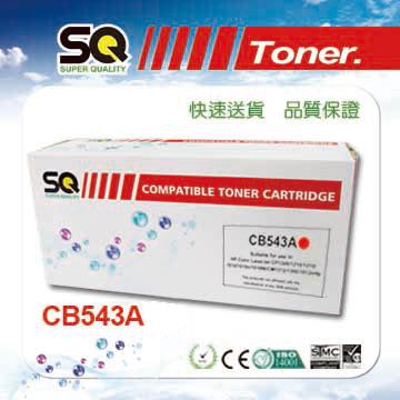 【SQ TONER 】HP CB543A紅色相容碳粉匣 適 HP Color LaserJet CP1300/1215/1510/1515/1518n/CM1312/1512mfp