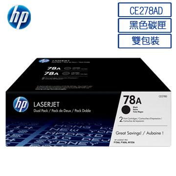 HP CE278AD 原廠黑色碳粉匣(雙入組)