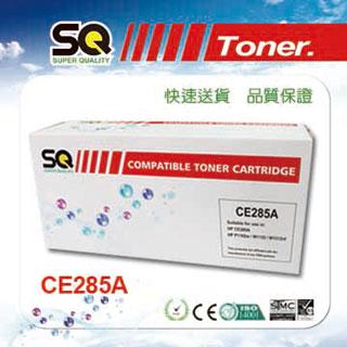 【SQ TONER 】HP CE285A / CE285 / 85A 黑色 相容碳粉匣