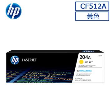 HP CF512A 原廠黃色碳粉匣
