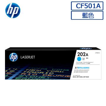 HP 202A原廠藍色碳粉匣(CF501A)