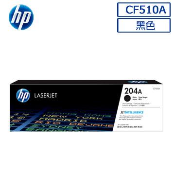 HP CF510A 原廠黑色碳粉匣