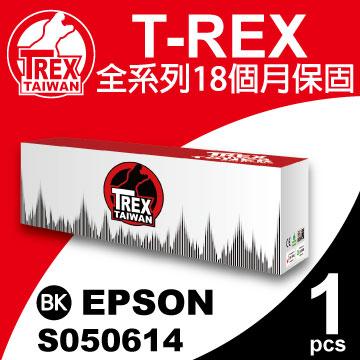 【T-REX霸王龍】EPSONC1700/CX17 S050614 黑色 碳粉匣