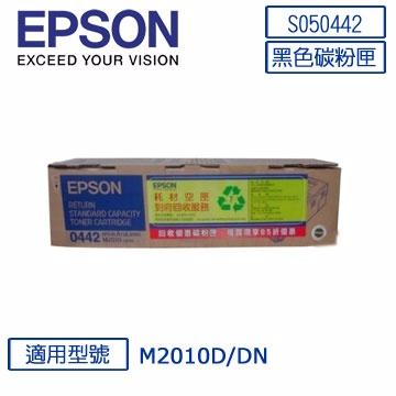 EPSON S050442 原廠黑色碳粉匣