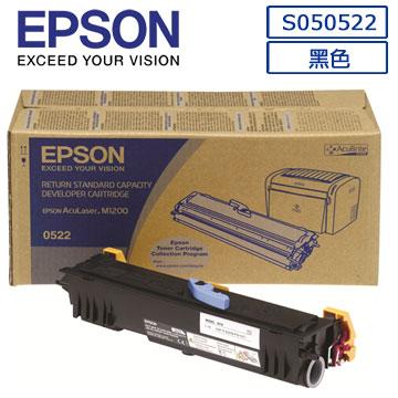 EPSON C13S050522原廠黑色碳粉匣