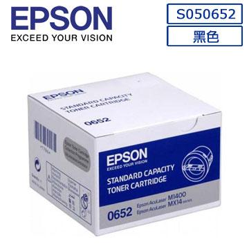 EPSON C13S050652原廠黑色標準容量碳粉