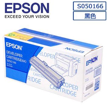 EPSON C13S050166原廠黑色碳粉匣