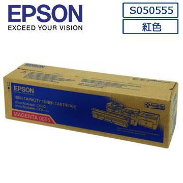 EPSON C13S050555原廠紅色碳粉匣