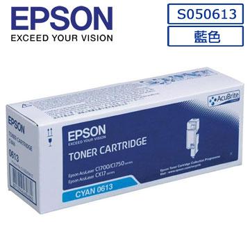 EPSON C13S050613原廠藍色碳粉匣