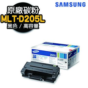 【SAMSUNG】 MLT-D205L 原廠高容量黑色碳粉匣 (適用:ML-3310ND.ML-3710ND.SCX-4833FR)