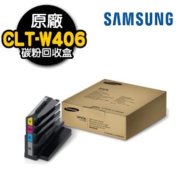 【SAMSUNG】 CLT-W406 原廠碳粉回收盒  (適用:C410W, C460W,C460FW,CLP-365W,CLX-3305W)