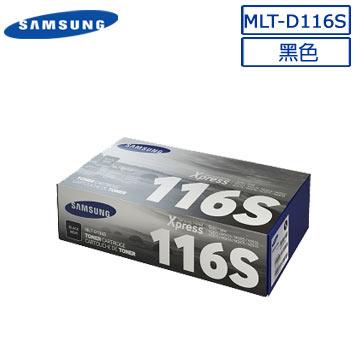 SAMSUNG MLT-D116S 原廠黑色碳粉匣