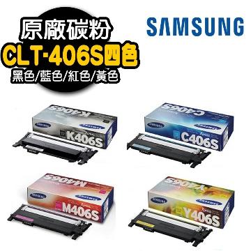 【組合商品促銷特賣價】【SAMSUNG】 CLT-Y406S/CLT-M406S/CLT-C406S/CLT-K406S 原廠碳粉匣四色