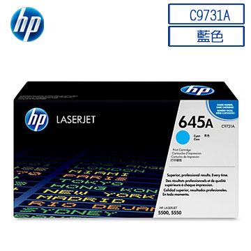 HP 645A 藍色碳粉匣(C9731A)