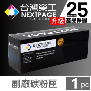 【台灣榮工】 HP CF279A/79A 黑色相容碳粉匣(For HP LJP M12a/M12w/M26a/M26nw)
