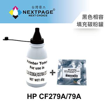 【台灣榮工】HP CF279A/79A 填充碳粉罐(85g)+晶片組