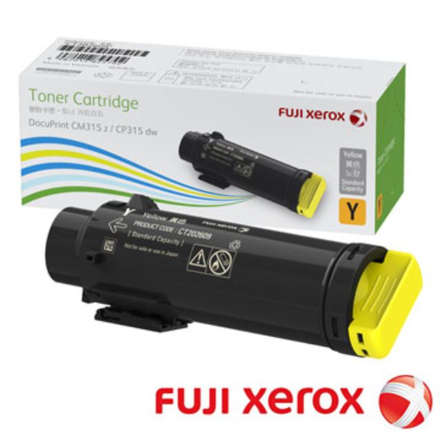 FujiXerox CT202609標準容量黃色碳粉匣 (3K)