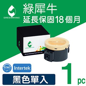 【綠犀牛】for EPSON S050709 (M200) 黑色 環保 碳粉匣 AL-M200DN/M200DW/M200DNF/M200DWF