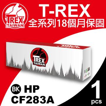 【T-REX霸王龍】HP CF283A 黑色 相容碳粉匣 /CF283/283A/83A/