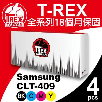 【T-REX霸王龍】SAMSUNG CLT-409 四色碳粉匣超值組 黑/藍/紅/黃 相容 碳粉匣