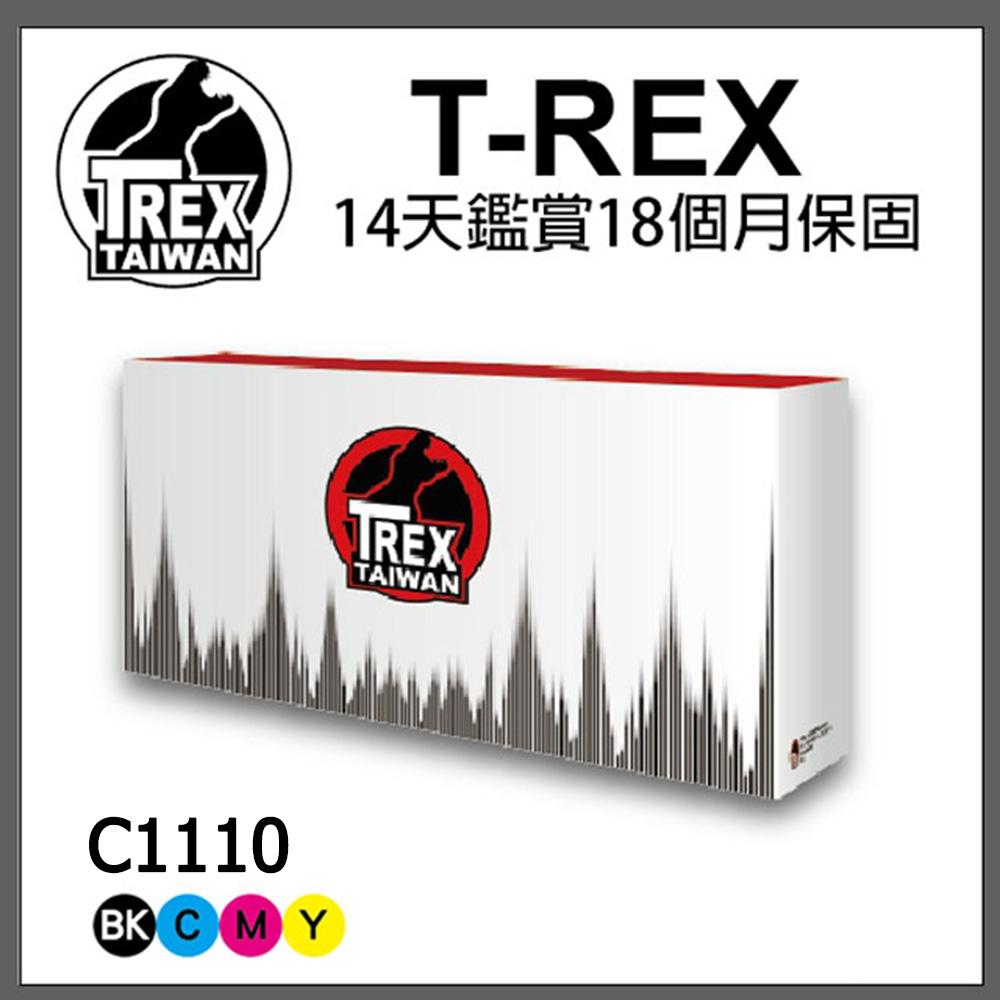 【T-REX霸王龍】FujiXerox C1110 四色碳粉匣超值組 黑/藍/紅/黃 相容 碳粉匣
