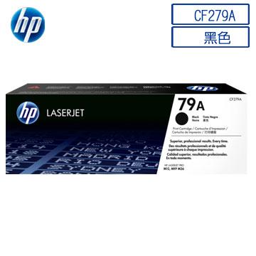 【2入組】HP 79A 黑色碳粉匣(CF279A)