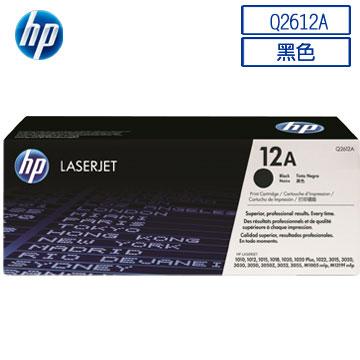 【2入組】HP Q2612A 原廠黑色碳粉匣