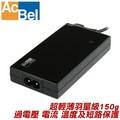 AcBel 65W Ultra 名片型變壓器.