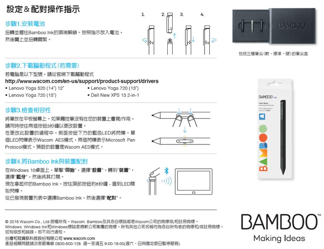 Wacom Bamboo Ink 智慧型觸控筆- PChome 全球購物- 週邊