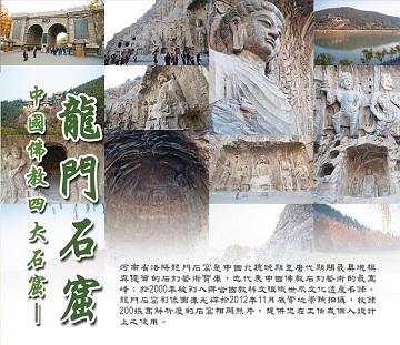 「佛教藝術遺址-龍門石窟」影像圖庫