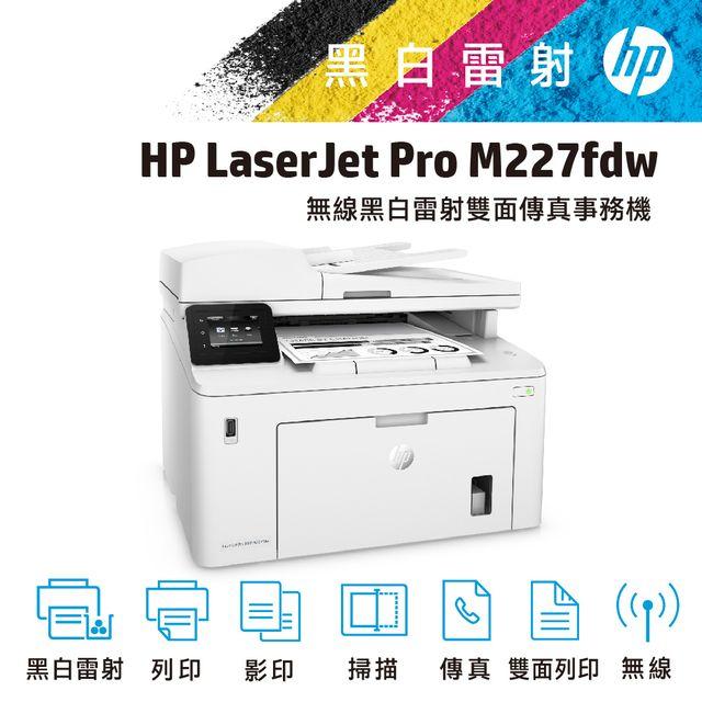 HP LaserJet Pro MFP M227fdw 無線黑白雷射雙面傳真事務機