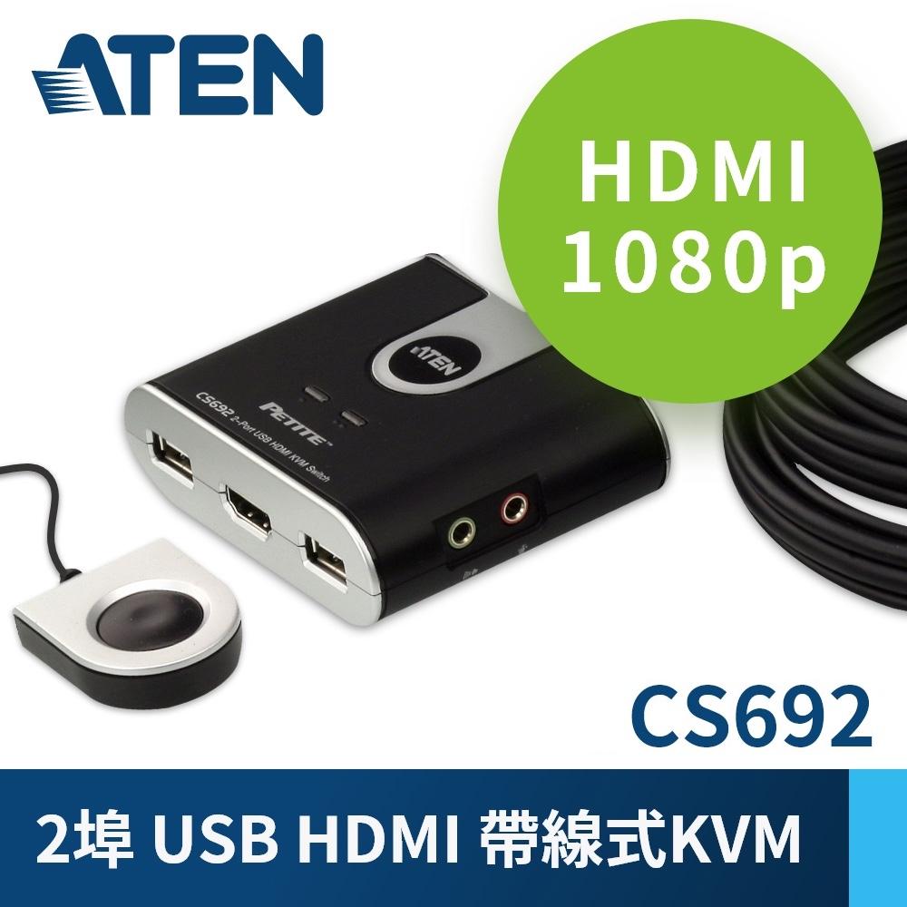 ATEN 2埠HDMI介面USB KVM多電腦切換器(CS692) 含音效