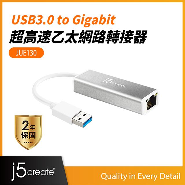【j5create 凱捷】USB 3.0 Gigabit LAN 超高速外接網路卡 (JUE130)