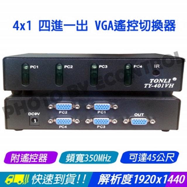[EC]VGA切換器4進1出 4X1VGA切換器 四進一出VGA選擇器 附遙控器 頻寬350M (40-051-01)
