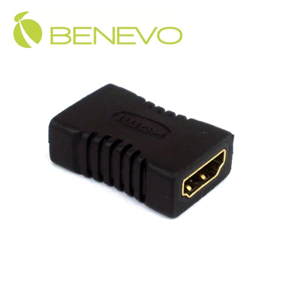 簡單實用!BENEVO鍍金版 HDMI母對母對接頭/中繼頭 (BHDMICPLR)