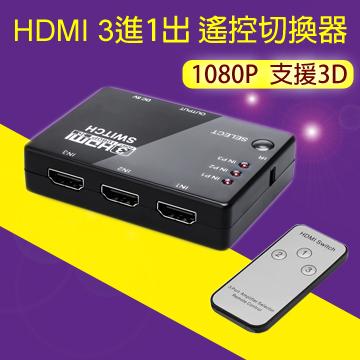 LineQ HDMI 3進1出遙控切換器